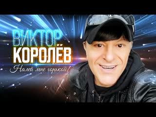 Виктор Королёв - Налей мне горькой!