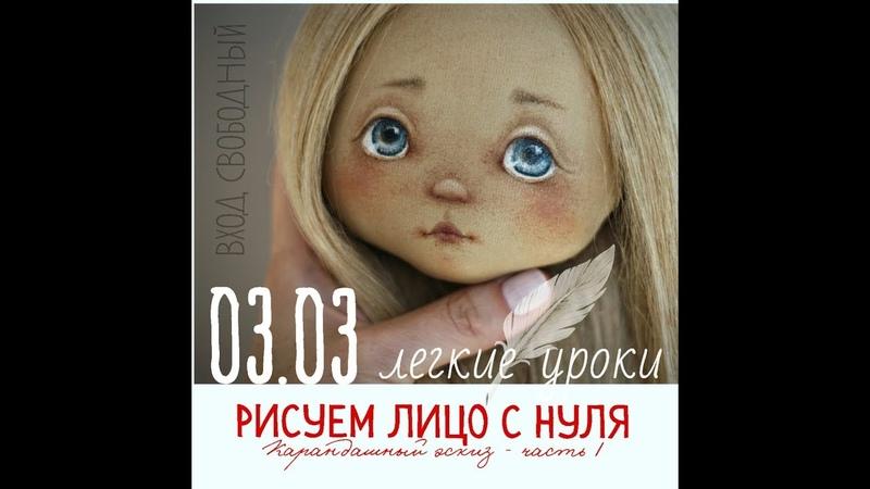 Открытый эфир 3 марта с Наташей Кондратюк