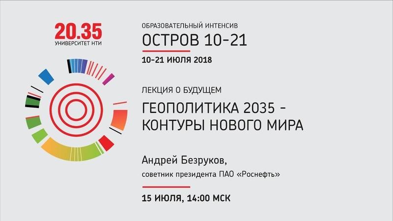 Лекция Андрея Безрукова Геополитика 2035 контуры нового мира