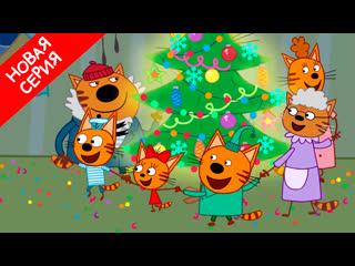 Три Кота | Новогодняя серия 2019 | Мультфильмы для детей
