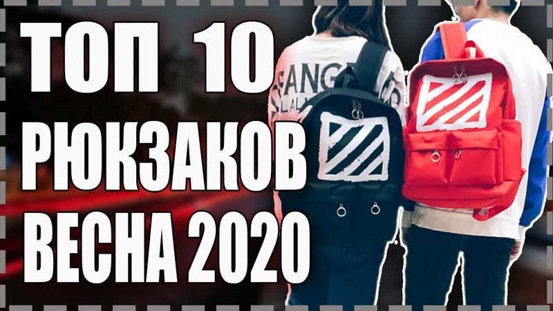 ТОП 10 ПОПУЛЯРНЫХ крутых РЮКЗАКОВ РЮКЗАКИ НА ВЕСНУ ЛЕТО 2020 aliexpress joom dhgate