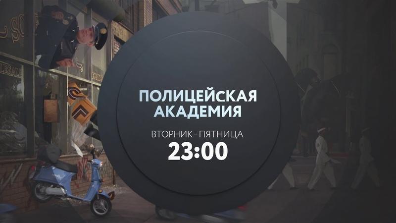 Полицейской академии 35 лет Сверхмощное промо от ТНТ4