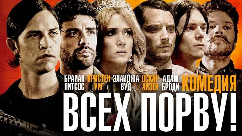 Всех порву Revenge for Jolly 2012 комедия среда лучшедома фильмы выбор кино приколы топ кинопоиск