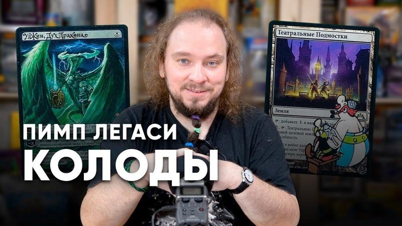 ПИМП mtg колоды - что это? Сергей Ламзин и его Legacy сокровище Magic: The Gathering WinCondition