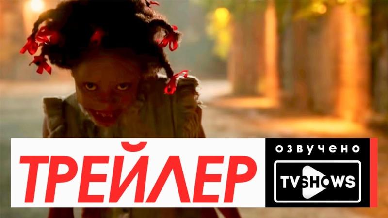 Страна Лавкрафта Lovecraft Country русская озвучка трейлер сериала от TV Shows