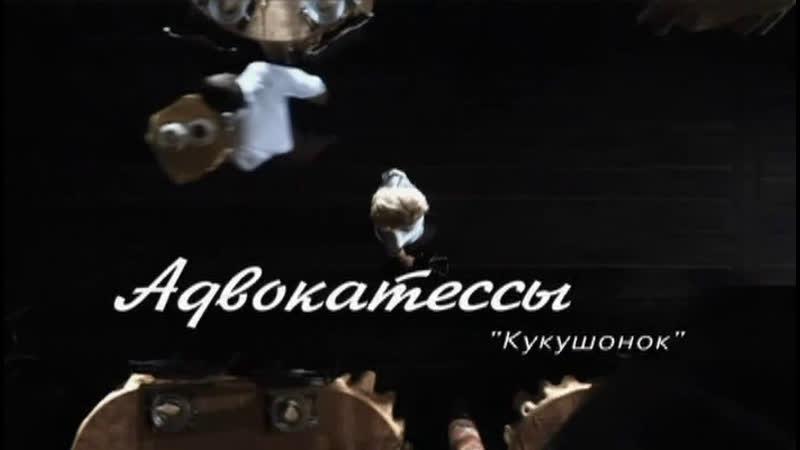 Адвокатессы 1 сезон 7 серия 2010