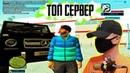 Где скачать и как установить новую GTA Криминальную Россию Relate RolePlay GTA CRMP SAMP
