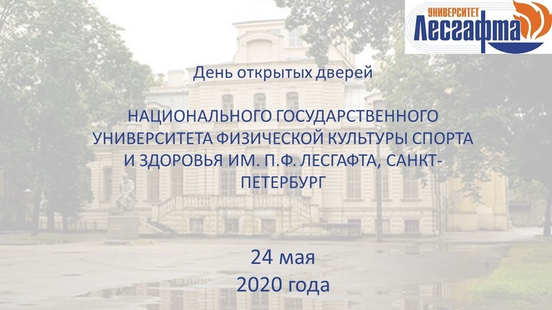 День открытых дверей НГУ им П Ф Лесгафта Санкт Петербург 24 05 2020