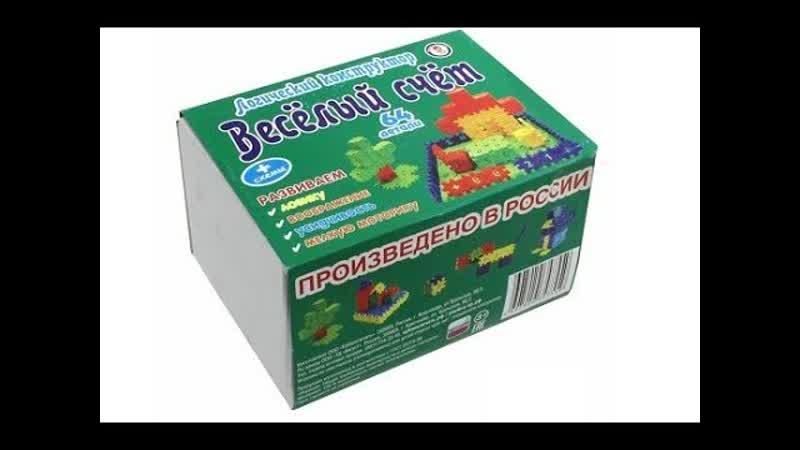 Логический конструктор для детей Веселый счет серии Играем с Лёвиком от издательства Улыбка