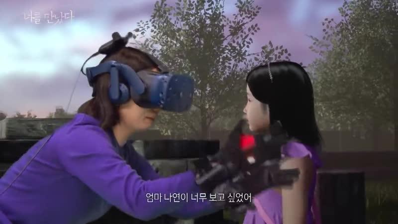 VR휴먼다큐멘터리 너를 만났다 세상 떠난 딸과 VR로 재회한 모녀 엄마 안 울게 그리워하지 않고 더 사랑할게