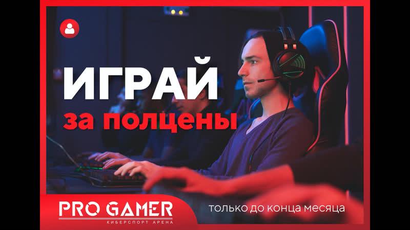 Pro Gamer Открытие