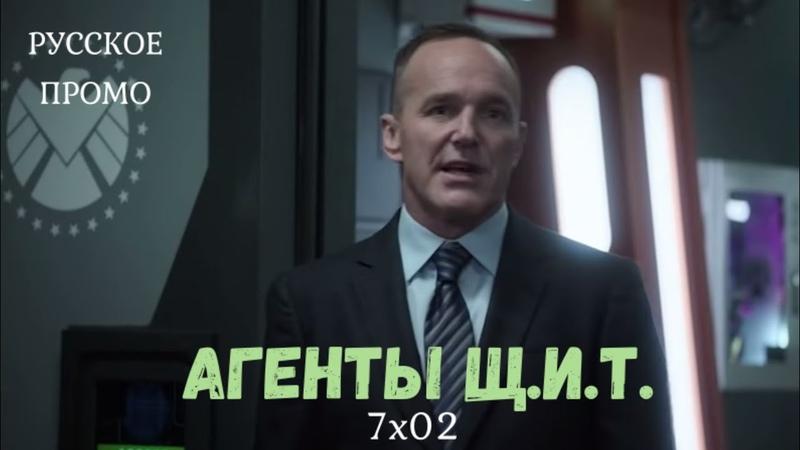 Агенты ЩИТ 7 сезон 2 серия Agents of Shield 7x02 Русское промо