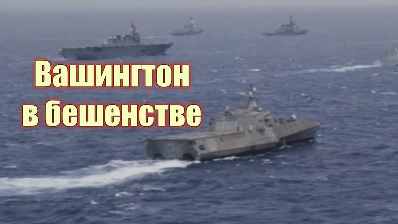Вашингтон в 6eшенстве Китайский флот взял эсминец США в кольцо и начали гонять по морю