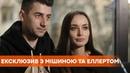 Холостячка 2020 Мишина про отношения с Эллертом Свадьба и первый поцелуй