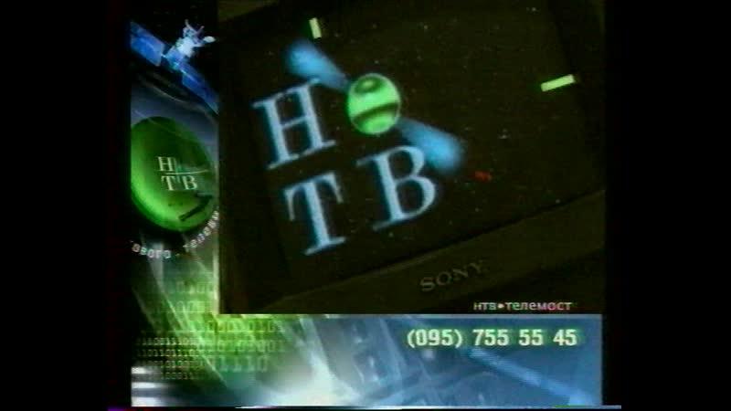 Рекламный блок (НТВ, 2000) Мост-видео, Twix, Aqua Minerale, НТВ-Плюс, Mentos, Рондо, Milky Way, Любимый