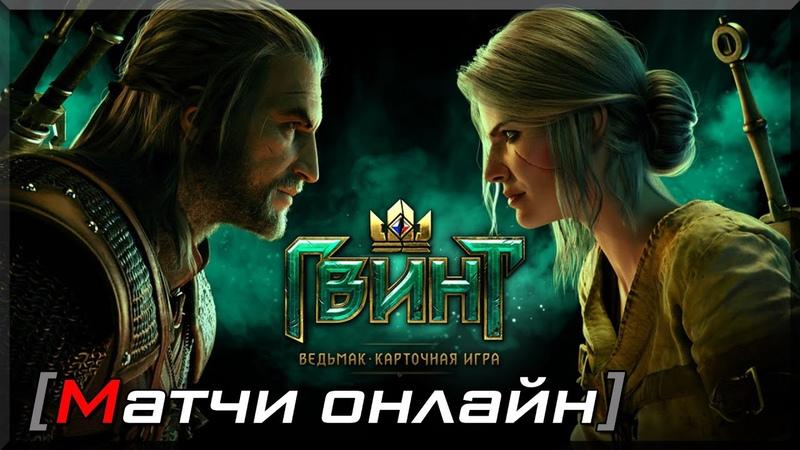 OMG Гвинт Gwent 1 РЕЛИЗ ИГРЫ В STEAM Онлайн матчи на русском