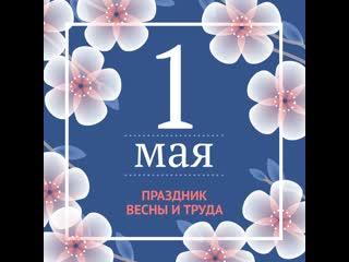 Поздравление Председателя Государственной Думы Вячеслава Володина с Первым мая