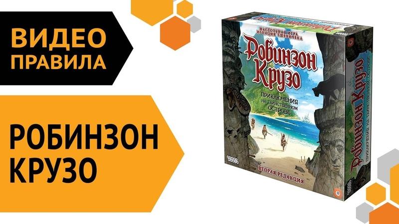 Робинзон Крузо Приключения на таинственном острове 2 ред настольная игра Видео правила 🏝️