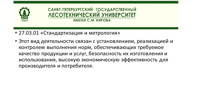 27.03.01 Стандартизация и метрология