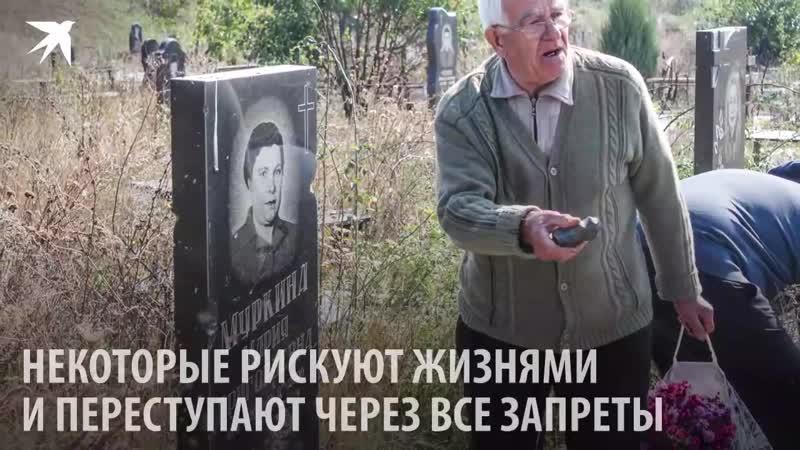 Самое опасное кладбище Донецка