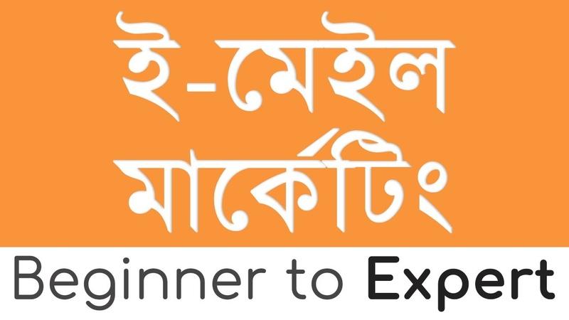 Email Marketing Bangla Tutorial | Beginner to Expert | Email Marketing Setup in Wix Wordpress 2020