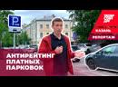 Антирейтинг казанских парковок - где водители чаще скрывают госномера