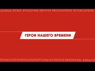 """Анонс к рубрике """"Герои нашего времени"""""""