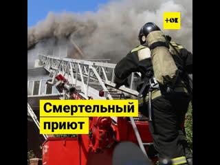 Смертельный приют: пожар в хосписе Второй дом