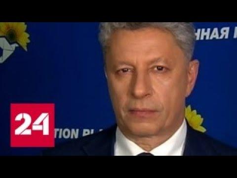 Партия оппозиционера Бойко не поддержит ни одного из кандидатов в президенты Украины - Россия 24