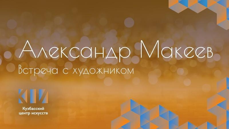 Золотая палитра Александр Макеев