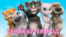 Говорящий кот Том и его друзья Мультики для детей Серия бутерброд
