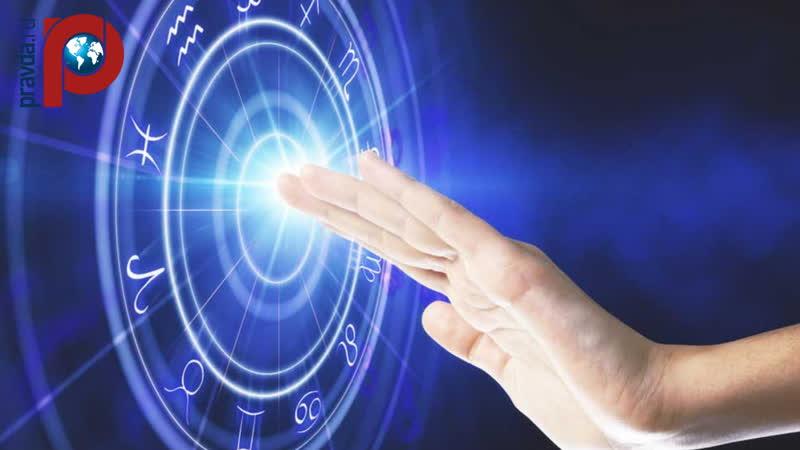 Астрология наука или обман Астроном поставил точку в споре