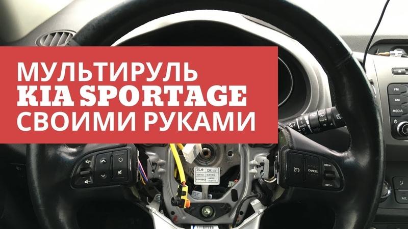 Мультируль KIA SPORTAGE 3 своими руками Установка кнопок круиз контроля и управления магнитолой