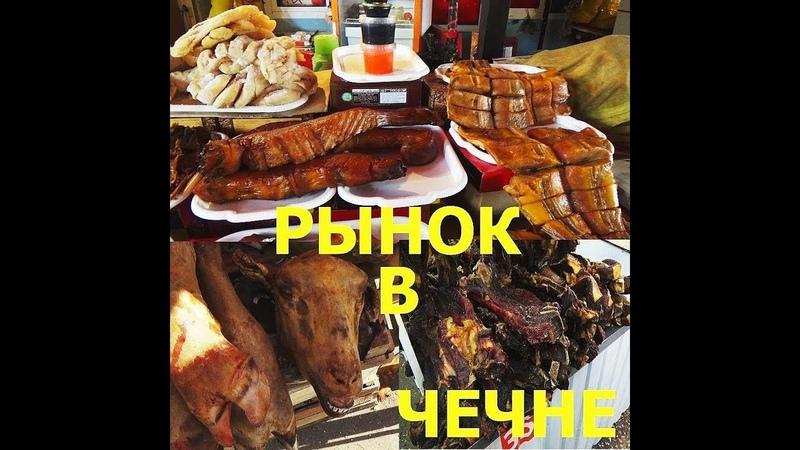 Чечня Грозный рынок Беркат в Чечне