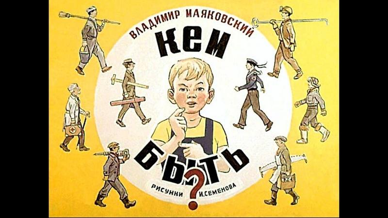 Кем быть Владимир Маяковский диафильм озвученный 1972 г