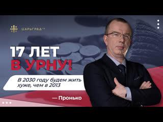 """""""17 лет в урну! В 2030 году будем жить хуже, чем в 2013""""  Пронько"""