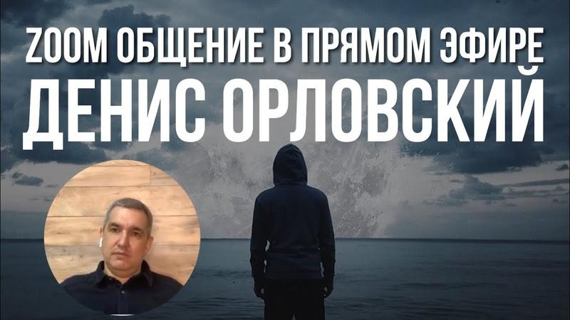 Устал от Христианства Денис Орловский