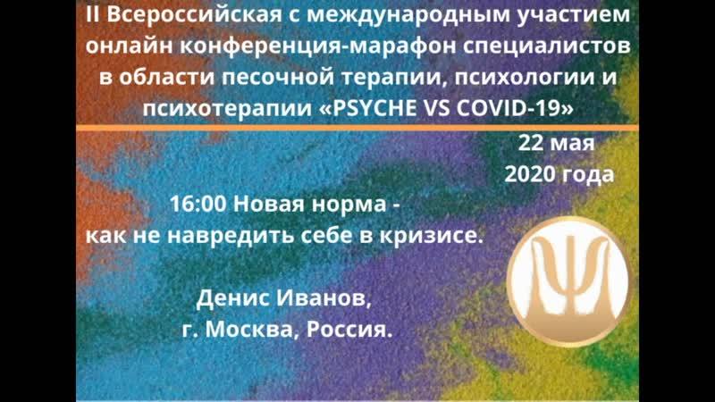 Новая норма как не навредить себе в кризисе Денис Иванов г Москва Россия
