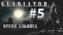 S.T.A.L.K.E.R. - G.L.A.D.I.A.T.O.R. II Время Альянса - 5 - Секретный телепорт