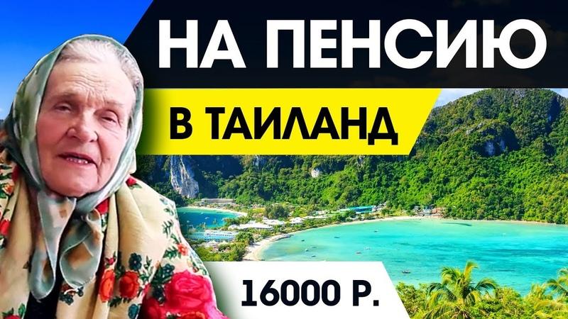 На 16 000 ₽ ВЫЖИТЬ в ТАИЛАНДЕ Эксперимент Расходы на жизнь ТАЙЛАНД 2019