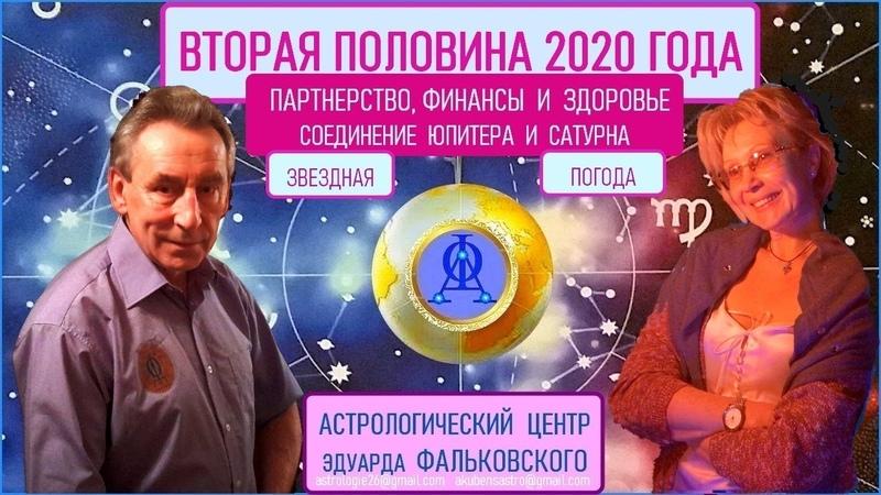 Гороскоп второй половины 2020 года Астролог Э Фальковский
